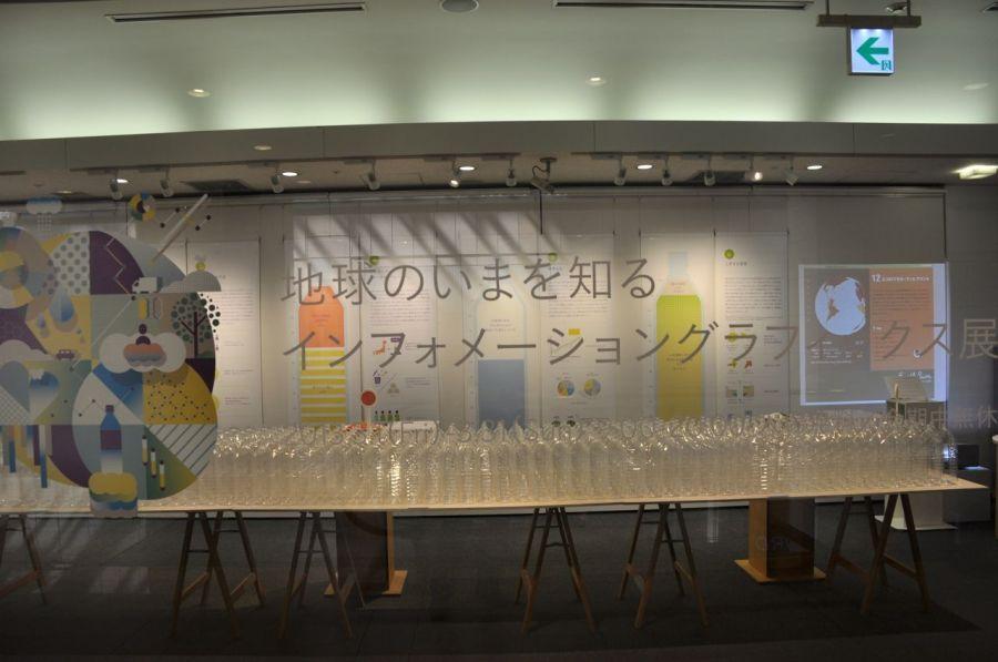 Binlerce pet şişe kullanılarak yapılmışi bir objenin sergilendiği salon istasyon binası içinde.