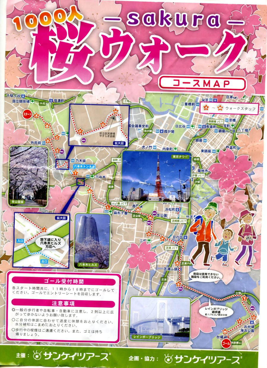 11 km Sakura gezisi, yürüyerek Tokyo'nun caddelerinde