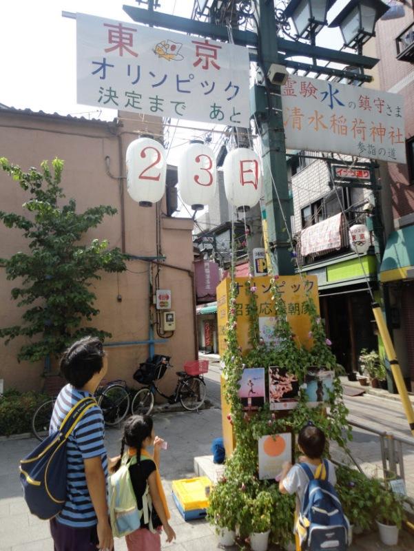 Tokyo'da pek çok yerde geri sayım panoları var (Foto Nikkei Gazetesi web sitesinden izinsiz alınmıştır)