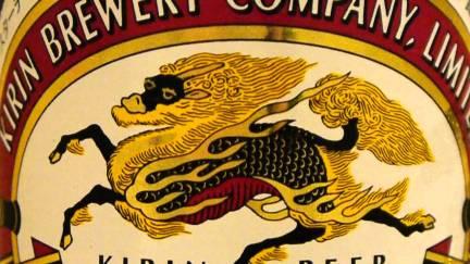 Kirin logosu