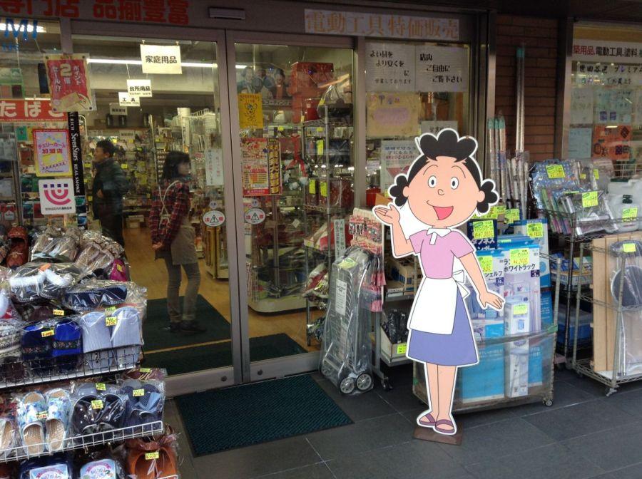 Dükkanımıza hoş geldiniz- ayağında terliği, belinde önlüğü ile Japon kadınlarını olması gereken yere, yani eve, koyan Sazae-san