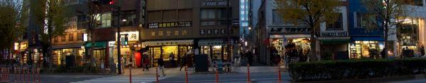 Jimboço Yasukuni caddesi enstantane