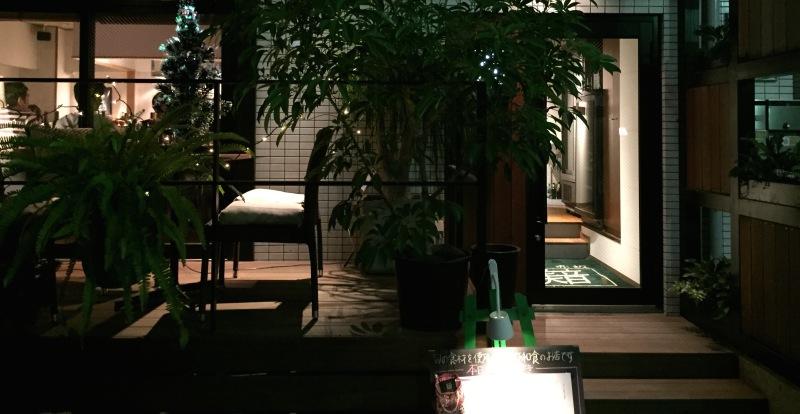 Bion'un girişi, sol taraftaki küçük terasıyla çok gururlanıyor Nishimura-san