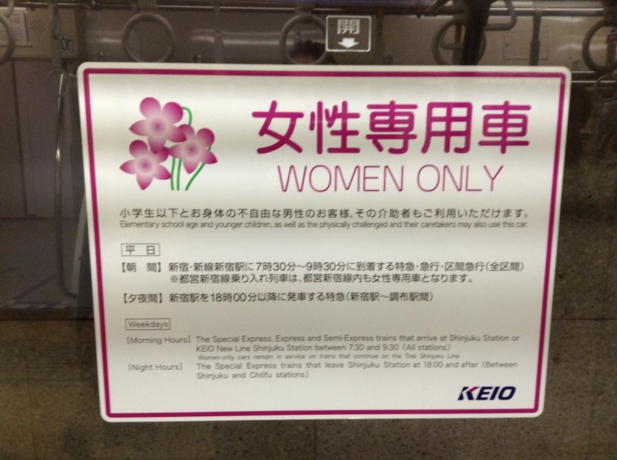 Pember vagon çıkartması. Keio hattı treninden
