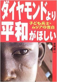 """""""Elmas değil barış istiyorum"""" Kenji Afrika'lı çocuk askerlerin ağzından anlatıyor (Kaynak: Amazon.co.jp)"""