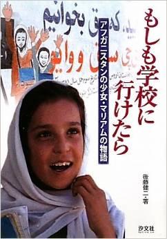 """Kenji'nin Afganistan'lı küçük kız Meryem'in hikayesini anltattığı """"Eğer okula gidebilsem"""" başlıklı kitabı (kaynak amazon.co.jp)"""