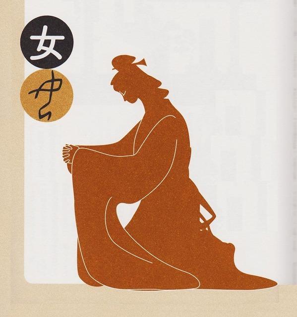 """Japon alfabesinde """"Kadın"""" sembolü diz çökmüş kadından alınma (kaynak: http://ameblo.jp/e-no4765/)"""