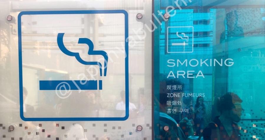 Shinjuku'da sigara içilebilen alan