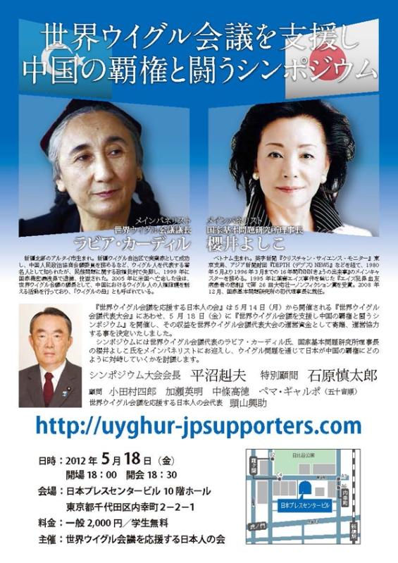 Rabia Kader Uygur Konferansı