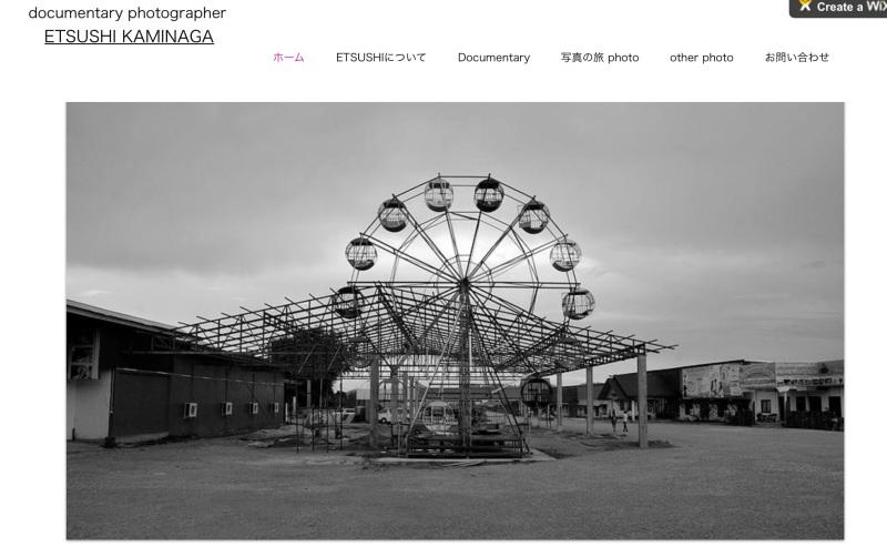 Etsushi Kaminaga'nın web sitesi ekran kopyasi