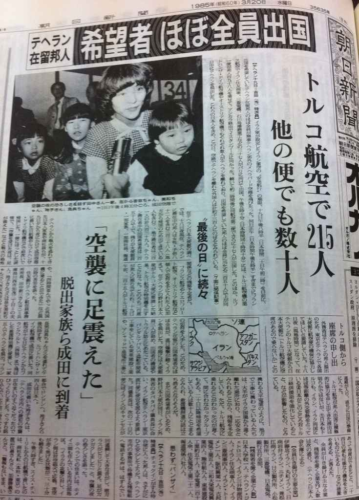 21 Mart 1985 tarihli Asahi Shinbun gazetesinin sayfası. Türk Hava Yolları 215 kişiyi kurtardı diye başlık atılmiş