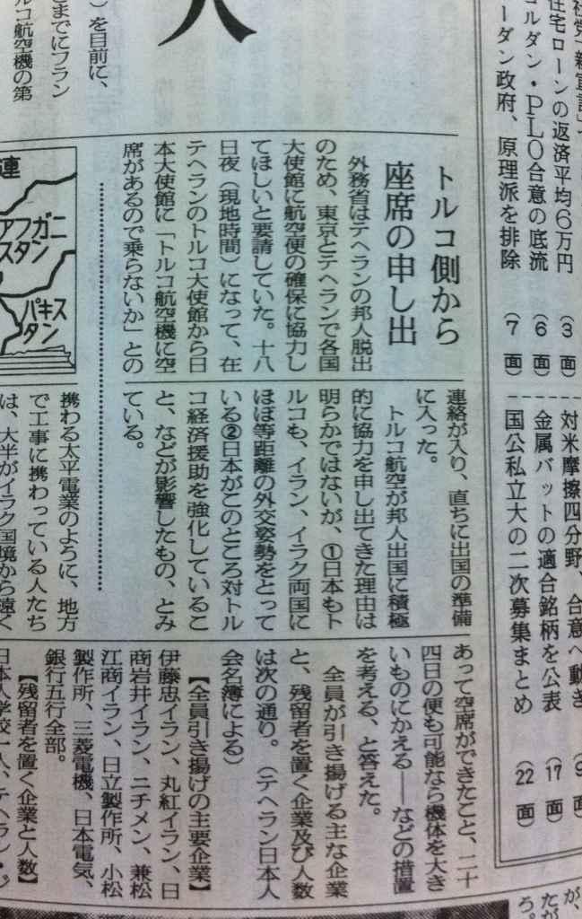 21 Mart 1985 tarihli gazeteden