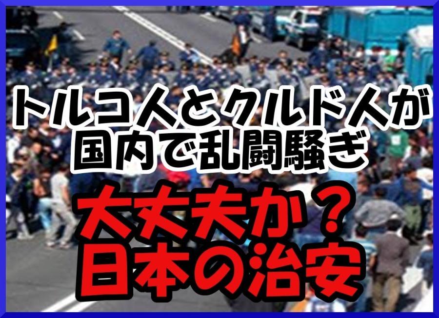 Kapak fotoğrafı televizyon  ekranını yansıtıyor, Türkler ve Kürtler Japonya'da meydan savaşı yapıyorlar, huzurumuzu bozuyorlar, Japonya güvenli mi? diye başlık atılmış